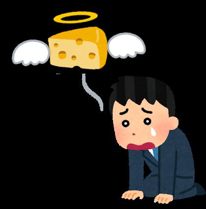 チーズを失った図