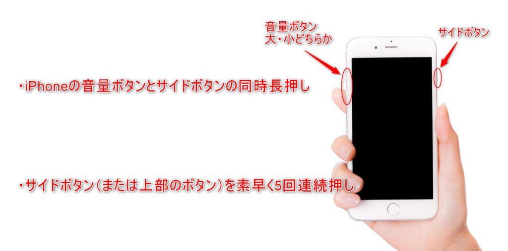 iPhone 非常通報操作