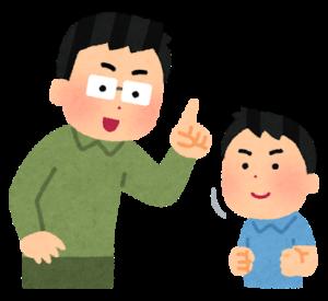 子供と約束の図