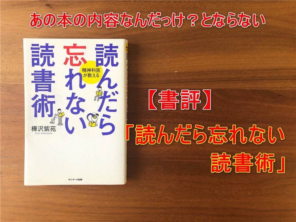アイキャッチ読書術