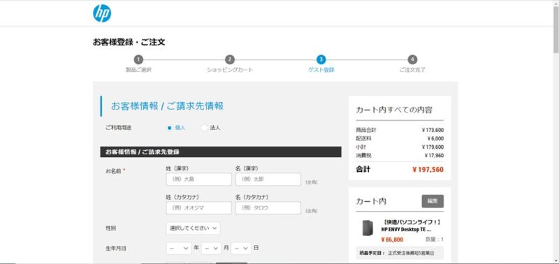 HP公式ページお客様登録注文画面