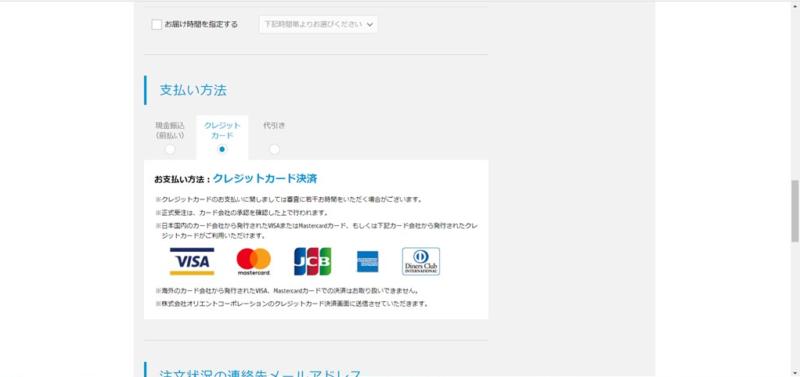 HP公式ページ支払い方法