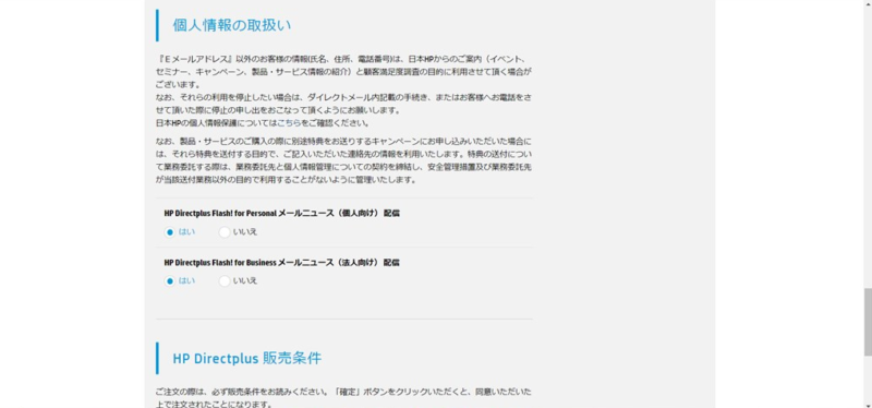 HP公式ページ個人情報の扱い